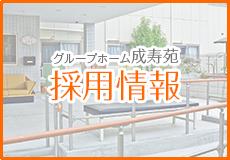 グループホーム成寿苑|採用情報